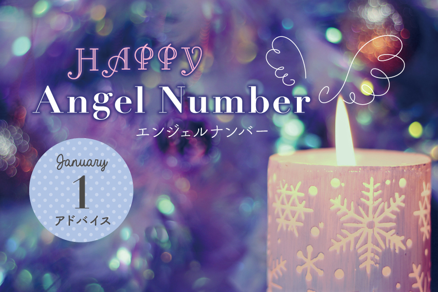 Happy♡Angel Number<2018年1月のアドバイス>