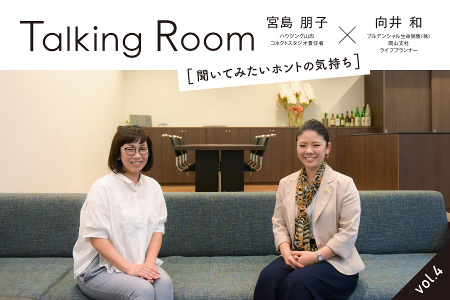 TalkingRoom vol.4