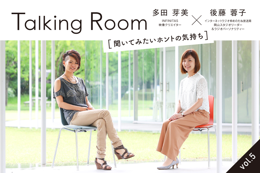 Talking Room vol.5